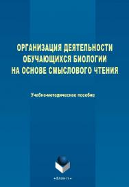 Организация деятельности обучающихся биологии на основе смыслового чтения ISBN 978-5-9765-2582-5