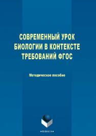 Современный урок биологии в контексте требований ФГОС ISBN 978-5-9765-2583-2