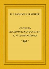 Словарь поэтического языка К. Н. Батюшкова ISBN 978-5-9765-2596-2