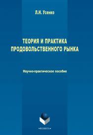 Теория и практика продовольственного рынка   : научн.-практ. пособие. — 3-е изд., стер. ISBN 978-5-9765-2602-0