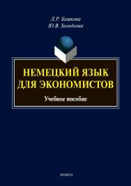 Немецкий язык для экономистов.  Учебное пособие ISBN 978-5-9765-2609-9