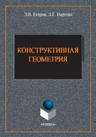 Конструктивная геометрия ISBN 978-5-9765-2631-0