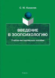 Введение в зоопсихологию ISBN 978-5-9765-2640-2