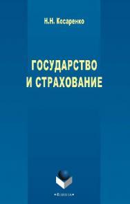 Государство и страхование ISBN 978-5-9765-2644-0