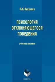 Психология отклоняющегося поведения ISBN 978-5-9765-2647-1