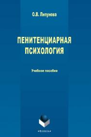 Пенитенциарная психология ISBN 978-5-9765-2648-8
