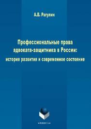 Профессиональные права адвоката-защитника в России: история развития и современное состояние ISBN 978-5-9765-2667-9