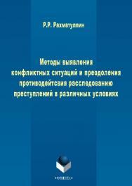 Методы выявления конфликтных ситуаций и преодоления противодействия расследованию преступлений в различных условиях ISBN 978-5-9765-2670-9