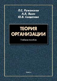 Теория организации ISBN 978-5-9765-2671-6