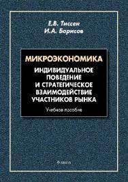 Микроэкономика : Индивидуальное поведение и стратегическое взаимодействие участников рынка ISBN 978-5-9765-2681-5
