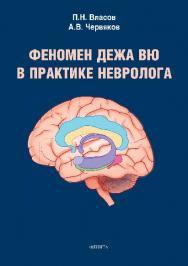 Феномен дежа вю в практике невролога ISBN 978-5-9765-2690-7