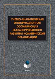 Учетно-аналитическая информационная составляющая сбалансированного развития коммерческой организации ISBN 978-5-9765-2695-2