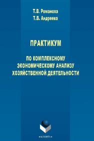 Практикум по комплексному экономическому анализу хозяйственной деятельности ISBN 978-5-9765-2717-1