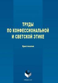 Труды по конфессиональной и светской этике.  Хрестоматия ISBN 978-5-9765-2772-0