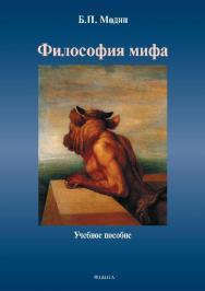 Философия мифа ISBN 978-5-9765-2811-6