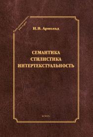Семантика. Стилистика. Интертекстуальность [Электронный: ресурс] : сб. ст. ISBN 978-5-9765-2812-3