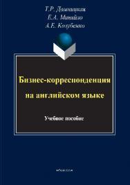 Бизнес-корреспонденция на английском языке ISBN 978-5-9765-2833-8