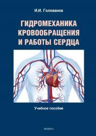 Гидромеханика кровообращения и работы сердца ISBN 978-5-9765-2893-2