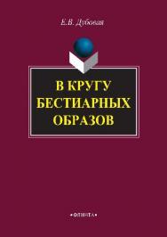 В кругу бестиарных образов ISBN 978-5-9765-2895-6