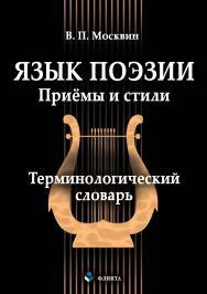 Язык поэзии. Приёмы и стили ISBN 978-5-9765-2972-4