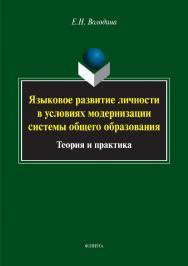 Языковое развитие личности в условиях модернизации системы общего образования : теория и практика.  Монография ISBN 978-5-9765-3005-8