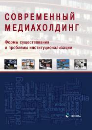 Современный медиахолдинг : формы существования и проблемы институционализации.  Монография ISBN 978-5-9765-3321-9