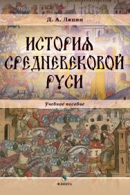 История средневековой Руси.  Учебное пособие ISBN 978-5-9765-3331-8
