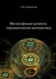 Философские аспекты терминологии математики.  Монография ISBN 978-5-9765-3334-9