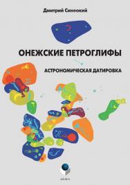 Онежские петроглифы: астрономическая датировка ISBN 978-5-9765-3345-5