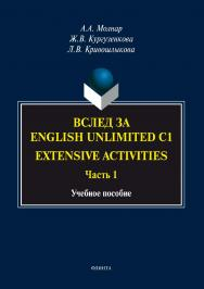 """Вслед за """"English Unlimited C1 (Extensive activities. Ч. 1)"""" ISBN 978-5-9765-3346-2"""