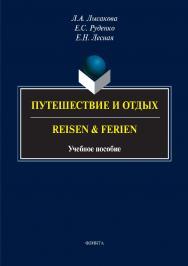 Путешествие и отдых. Reisen & Ferien.  Учебное пособие ISBN 978-5-9765-3363-9