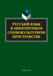 Русский язык в многоречном социокультурном пространстве.  Монография ISBN 978-5-9765-3368-4