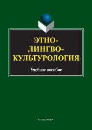 Этнолингвокультурология ISBN 978-5-9765-3369-1