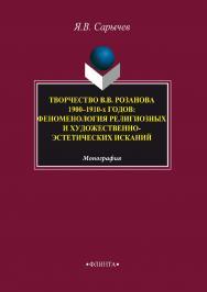 Творчество В.В. Розанова 1900–1910-х годов: феноменология религиозных и художественно-эстетических исканий.  Монография ISBN 978-5-9765-3380-6