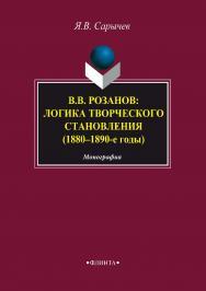 В.В. Розанов: логика творческого становления (1880–1890-е годы).  Монография ISBN 978-5-9765-3381-3