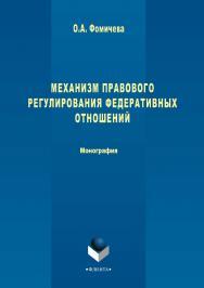 Механизм правового регулирования федеративных отношений ISBN 978-5-9765-3402-5