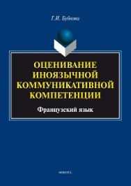 Оценивание иноязычной коммуникативной компетенции. Французский язык ISBN 978-5-9765-3406-3