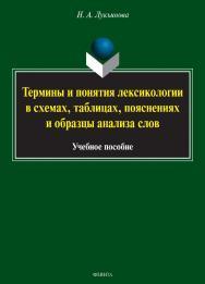 Термины и понятия лексикологии в схемах, таблицах, пояснениях и образцы анализа слов ISBN 978-5-9765-3418-6