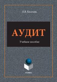Аудит.  Учебное пособие ISBN 978-5-9765-3421-6