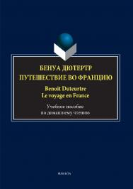 Бенуа Дютертр. Путешествие во Францию. Benoat Duteurtre. Le voyage en France ISBN 978-5-9765-3432-2