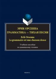Эрик Орсенна. Грамматика — тихая песня. Erik Orsenna. La grammaire est une chanson douce ISBN 978-5-9765-3433-9