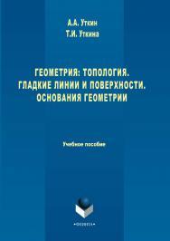 Геометрия: Топология. Гладкие линии и поверхности. Основания геометрии ISBN 978-5-9765-3436-0