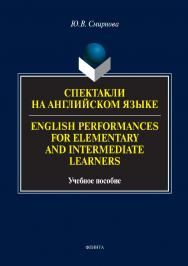 Спектакли на английском языке. English Performances for Elementary and Intermediate Learners ISBN 978-5-9765-3444-5
