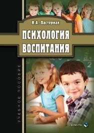 Психология воспитания ISBN 978-5-9765-3447-6