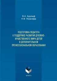 Подготовка педагога к поддержке развития духовно-нравственного мира детей в дополнительном профессиональном образовании ISBN 978-5-9765-3470-4