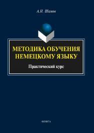 Методика обучения немецкому языку ISBN 978-5-9765-3476-6