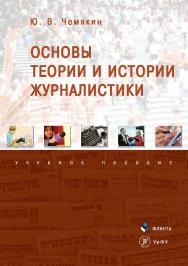 Основы теории и истории журналистики ISBN 978-5-9765-3481-0
