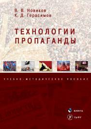 Технологии пропаганды.  Монография ISBN 978-5-9765-3484-1