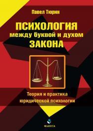 Психология между буквой и духом закона (теория и практика юридической психологии).  Учебное пособие ISBN 978-5-9765-3488-9