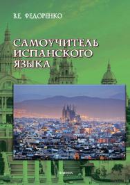 Самоучитель испанского языка. — 2-е изд., стер. ISBN 978-5-9765-3492-6